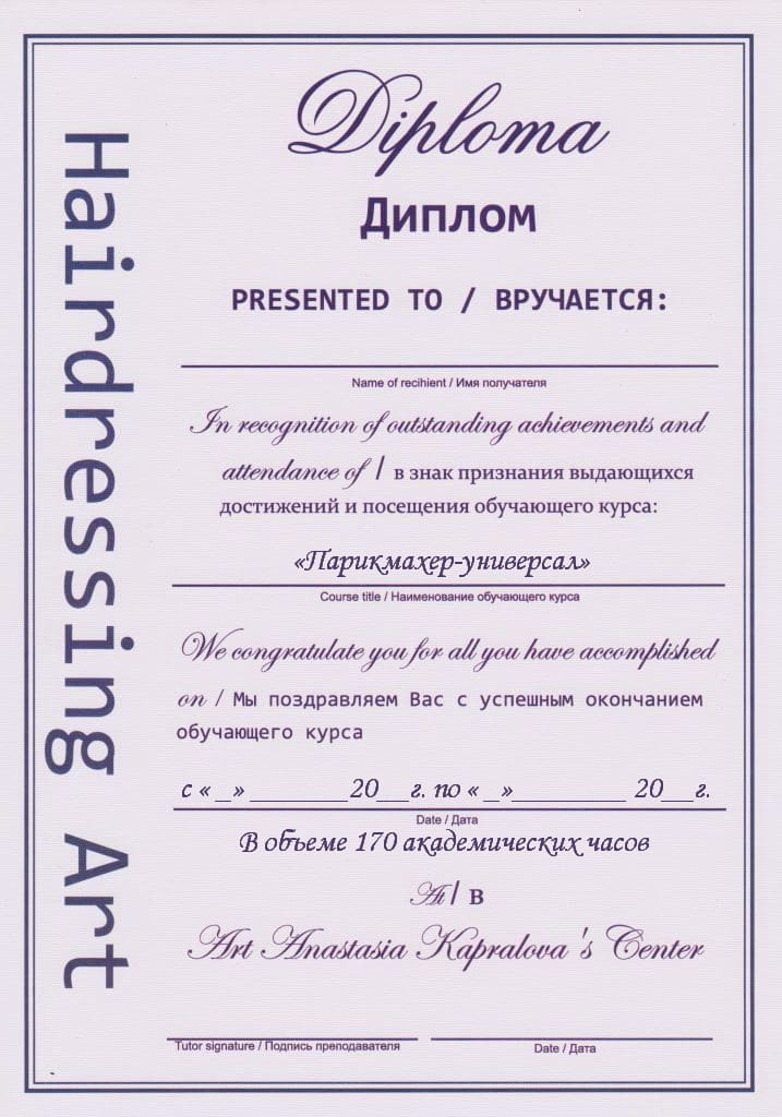 Диплом - Парикмахер универсал